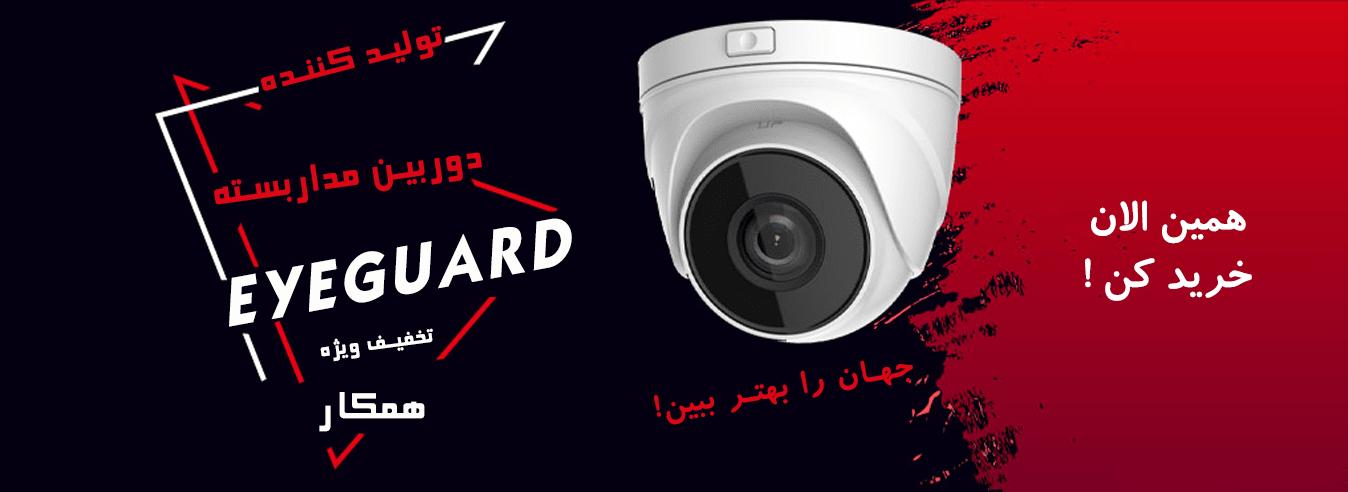 دوربین مداربسته شیراز